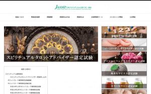 スピリチュアルタロットアドバイザー資格(JAAMP)