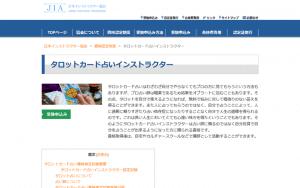 タロットカード占いインストラクター資格(JIA)